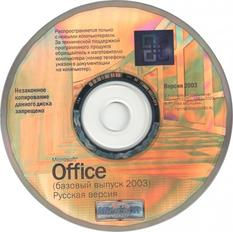 Microsoft Office Basic Edition 2003