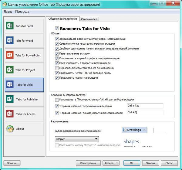 Office Tab Enterprise Edition 9