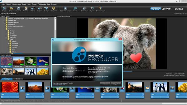 Photodex ProShow Producer v6.0.3410
