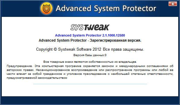 Systweak Advanced System Protector v2.1.1