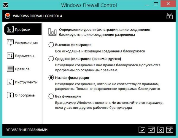 Windows Firewall Control v4.0.4.6 Final